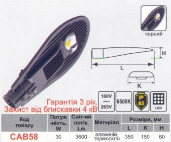 Св-к на стовп Lemanso 1LED 30W 3600LM 6500K чорний/ CAB58 размір (cm)35.0*15.0*6.0 332527