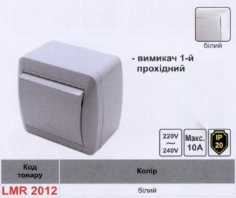 Вимикач 1-й прохідний LEMANSO Магнолія білий  LMR2012 25011
