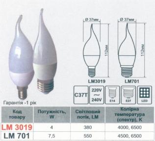 Лампа Lemanso св-а 4W C37T E14 380LM 4000K 220-240V / LM3019 хвіст (гар.1рік) 559030