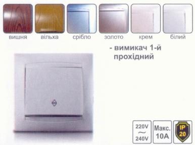 Вимикач 1-й прохідний LEMANSO Сакура вільха  LMR1402 24403