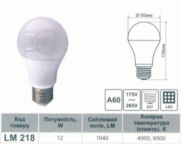 Лампа Lemanso св-а 12W A60 E27 1040LM 6500K 175-265V / LM218 558564
