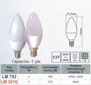 Лампа Lemanso св-а 3W C37 E14 250LM 4000K 220-240V / LM3016 (гар.1рік) 559026