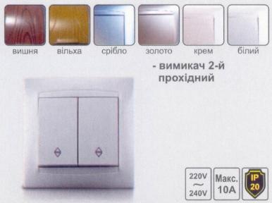 Вимикач 2-й прохідний LEMANSO Сакура вільха       LMR1406 24406