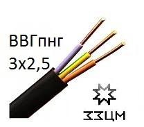 ЗЗЦМ Кабель ВВГ-Пнг 3х  2,5