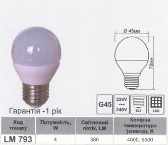 Лампа Lemanso св-а 4W G45 E27 380LM 6500K 220-240V / LM793 гарантія 1 рік 558608